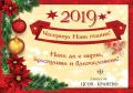 Да е Честита, спокойна и вдъхновявана цялата 2019 година! от Екипът на ЦСОП - Кранево - ПУИ Академик Тодор Самодумов - Кранево