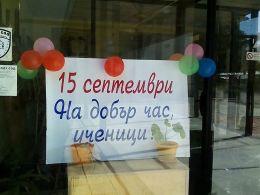 Ново начало - ПУИ Академик Тодор Самодумов - Кранево